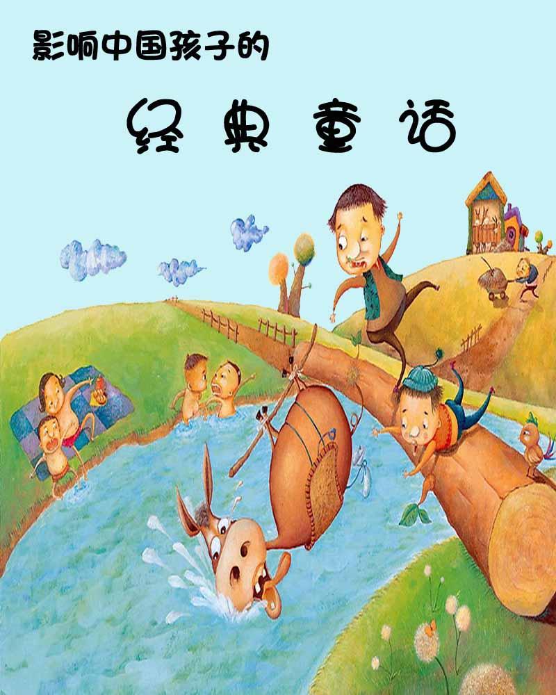 影响中国孩子的经典童话